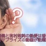 佐藤健と有村架純の熱愛は番宣?火曜サプライズの動画が話題!