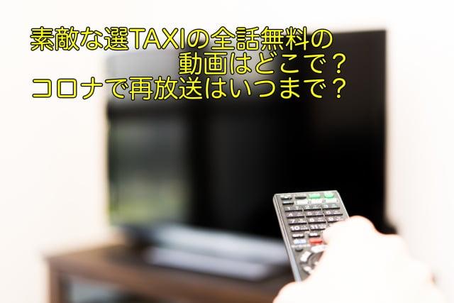 素敵な選TAXI 全話 動画
