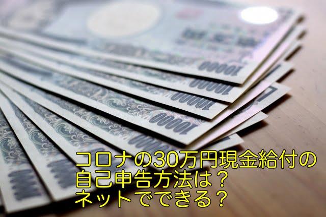 コロナ 現金給付 30万円
