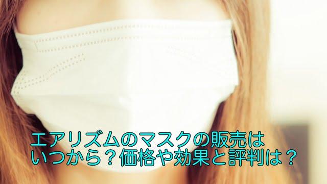 エアリズム マスク いつから