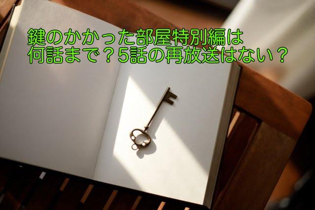 鍵のかかった部屋特別編 何話