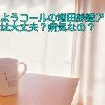 おはようコールの増田紗織アナの呂律は大丈夫?病気なの?