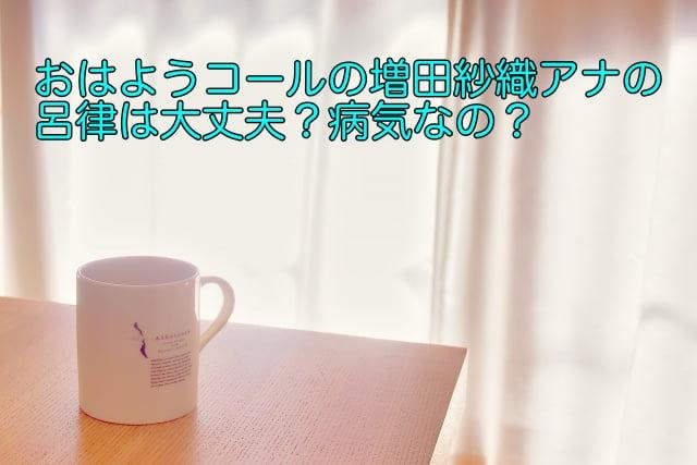 おはようコール 増田アナ 呂律