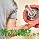 石垣佑磨の2020現在は筋肉がすごい!結婚はした?