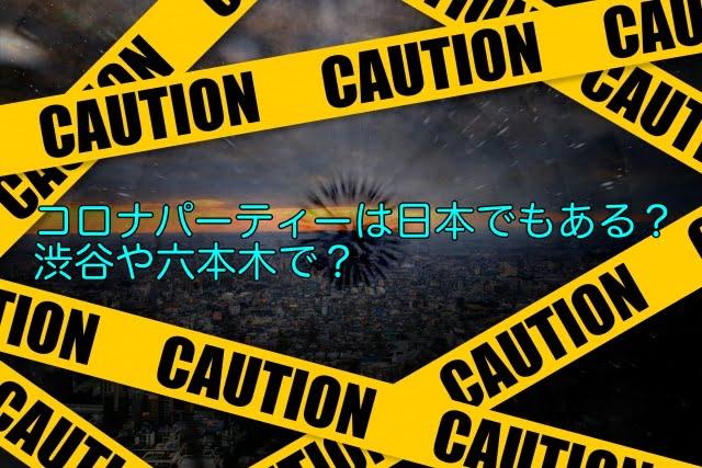 コロナパーティー 日本