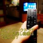 NHKのテレワークドラマ(5月4日)の見逃し動画はどこで見れる?