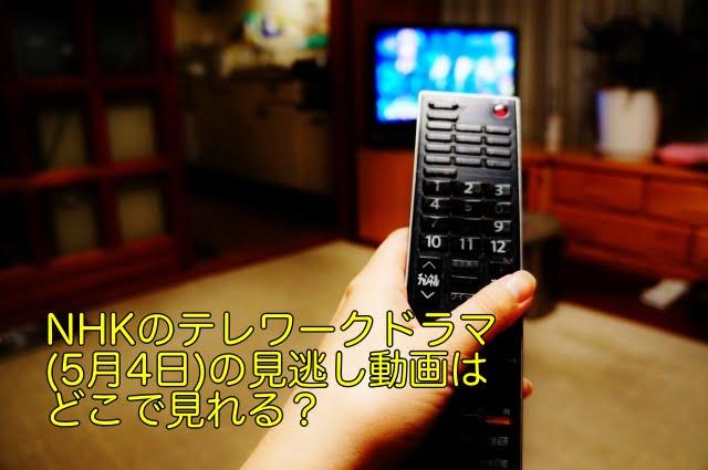NHK テレワークドラマ 見逃し動画