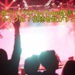 乃木坂ライブのYouTube配信のアーカイブは?視聴者数がすごい!
