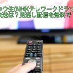 転コウ生(NHKテレワークドラマ)の再放送は?見逃し配信を無料で!