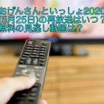 おげんさんといっしょ2020(5月25日)の再放送はいつ?無料の見逃し動画は?