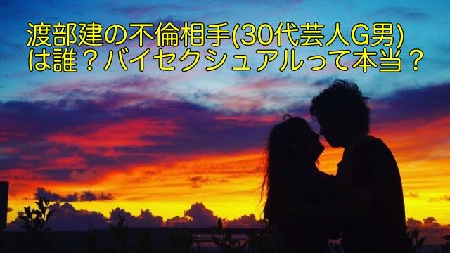 渡部建 芸人G男
