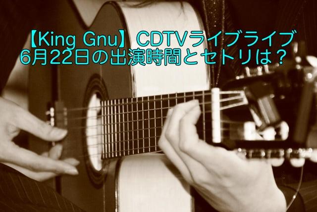 キングヌー CDTVライブライブ 出演時間