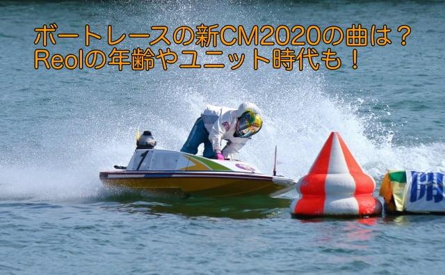 ボートレース cm 2020 曲