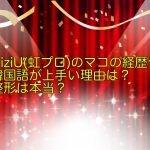 NiziU(虹プロ)のマコの経歴や韓国語が上手い理由は?整形は本当?
