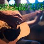 【あいみょん】CDTVライブライブ6月22日の出演時間とセトリは?