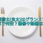 三浦獠太(良太)はグランメゾン東京で何役?画像や動画は?