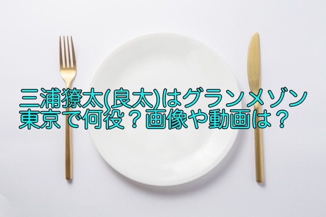 三浦獠太 グランメゾン