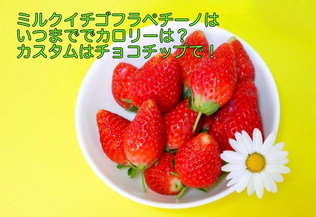 ミルクイチゴフラペチーノ カロリー