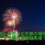 全国一斉花火の京都の場所はどこ?予想は京都競馬場?