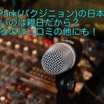 J.Y.Park(パクジニョン)の日本語が上手いのは親日だから?似てるのはヒロミの他にも!