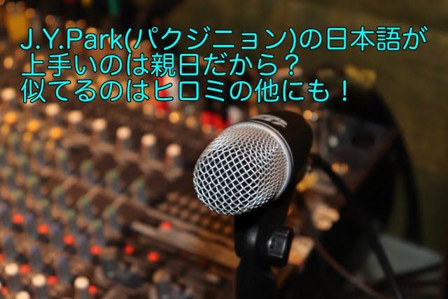 パクジニョン 日本語
