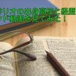 新井リオの出身高校と経歴は?バンド動画を見てみた!