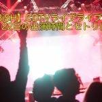 【BiSH】CDTVライブライブ6月22日の出演時間とセトリは?