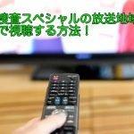 記憶捜査スペシャルの放送地域は?関西の視聴方法!