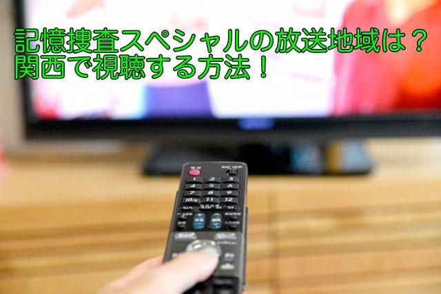 記憶捜査スペシャル 放送地域