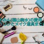あやみん(福山絢水)の愛用カラコンとメイク道具まとめ!