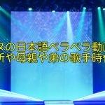 ノミヌの日本語ペラペラ動画!事務所や母親や弟の歌手時代は?