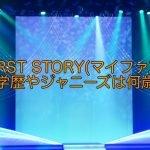 MY FIRST STORY(マイファス)hiroの学歴やジャニーズは何歳まで?
