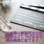 川口葵の事務所フレイヴエンターテインメントとは?高校は明石でぱるるや桐谷美玲に似てる?