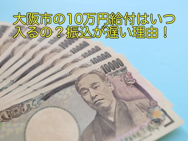 大阪市 10万円給付 いつ
