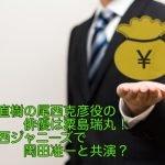 半沢直樹の尾西克彦役の俳優は粟島瑞丸!元関西ジャニーズで岡田准一と共演?