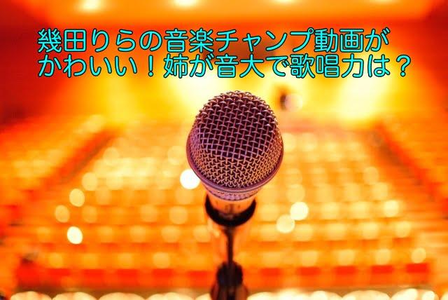 幾田りら 音楽チャンプ 動画