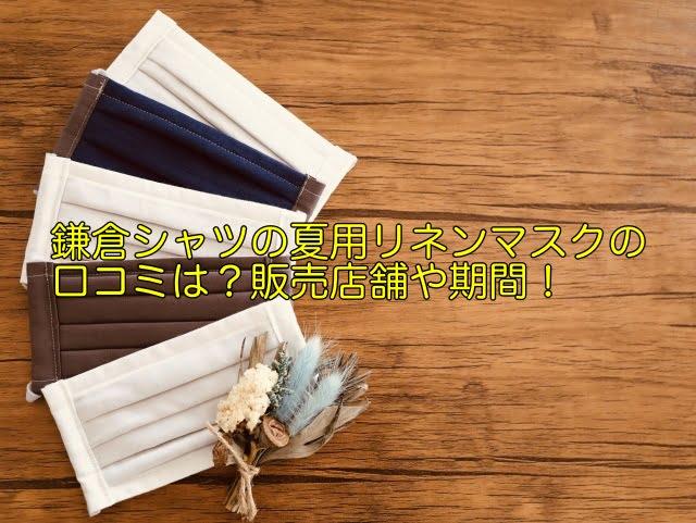 鎌倉シャツ 夏用マスク 口コミ